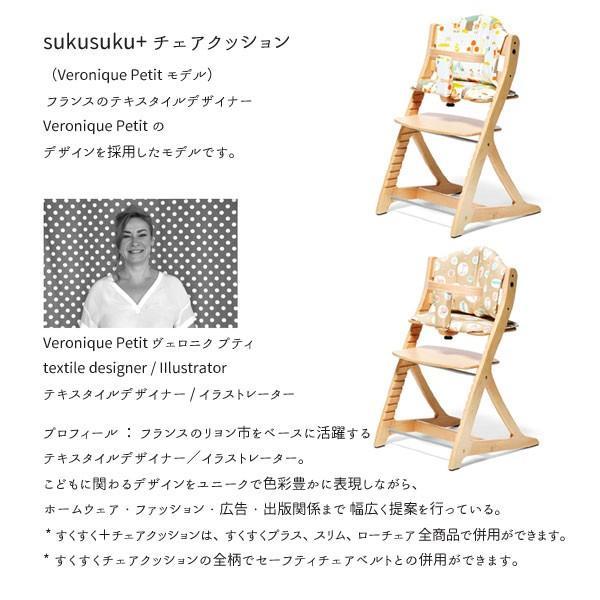 ベビーチェア キッズチェア ハイタイプ ハイチェア 子供用椅子 木製 大和屋 すくすく スリムプラス テーブル付 sukusuku 人気 メーカー保証 7501 7502 7503|comodocasa|20