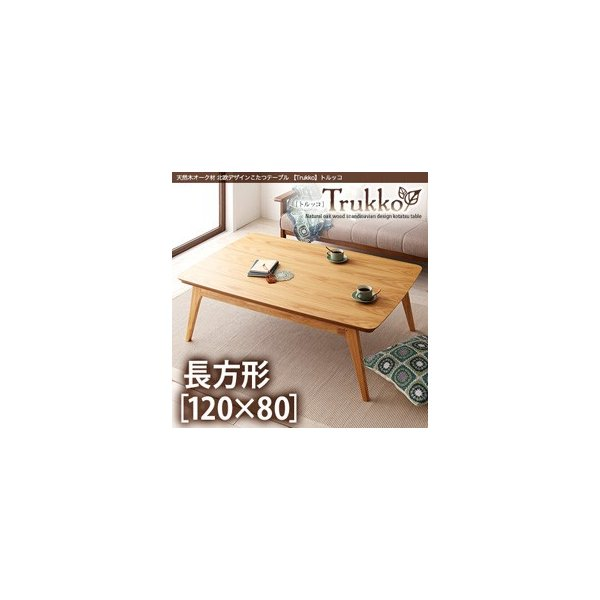 天然木オーク材 北欧デザインこたつテーブル トルッコ/長方形(120×80)