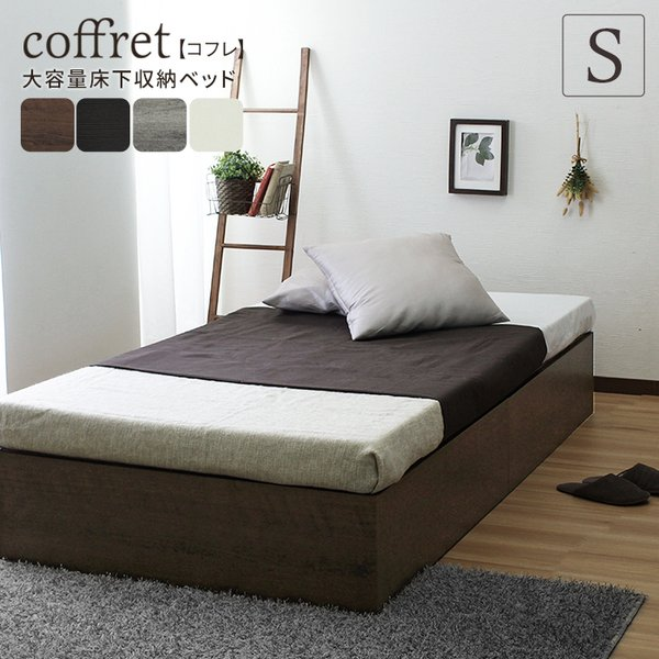ベッド収納ベッドシングルサイズシングルベッドベッドフレームのみ大容量収納ベッドコンパクトベッドシングル