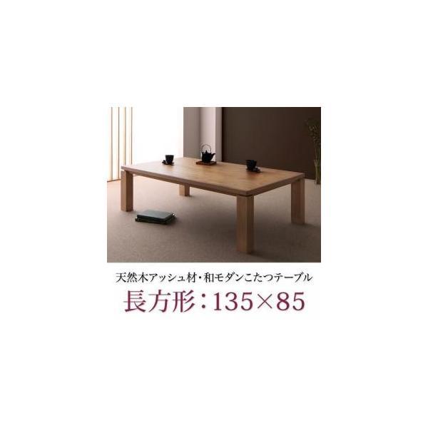 こたつテーブル 和モダン こたつテーブル カローレワイド/長方形(135×85)