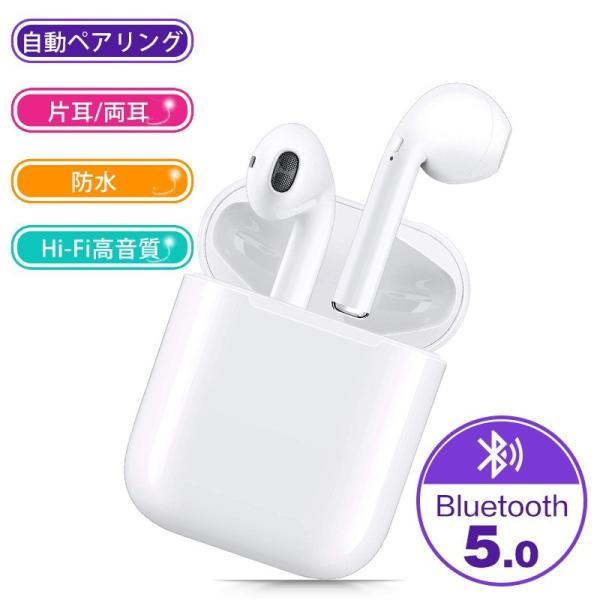 Bluetooth イヤホン ワイヤレスイヤホン bluetooth5.0 ワイヤレス イヤホン 高音質 iphone Android ブルートゥース イヤホン 両耳 スポーツ 父の日 プレゼント|comomo-1s