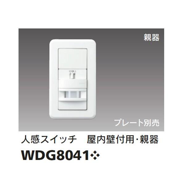 【WDG8041】東芝 人感スイッチ 屋内壁付用・親器 【toshiba】
