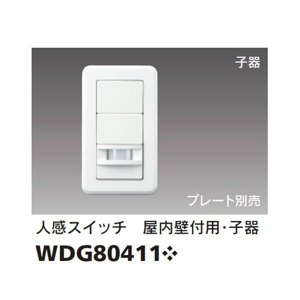 【WDG80411】東芝 人感スイッチ 屋内壁付用・子器 【toshiba】