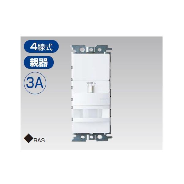 【WDG8041】東芝 人感スイッチ 屋内壁付用 親器・4線式 【TOSHIBA】