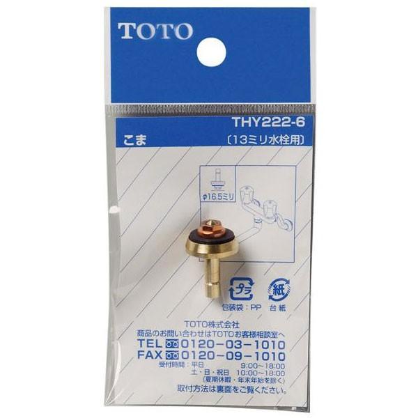 THY222-6 TOTO水栓金具取り替えパーツこま13mm水栓用 トートー