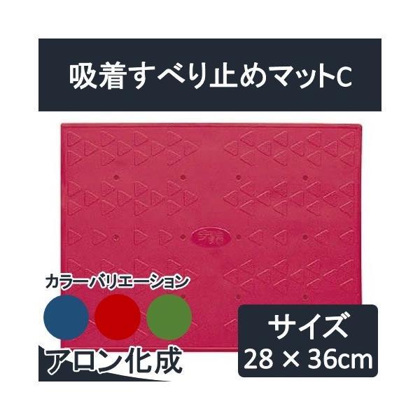 浴槽 滑り止めマット 高齢者 安寿 吸着すべり止めマットC(2枚入) レッド グリーン ブルー アロン化成