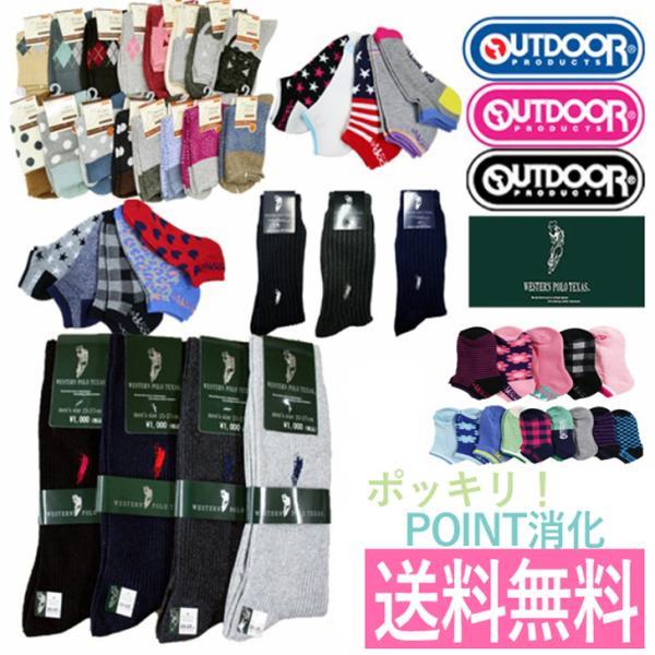 消化に ポッキリ300円選べるブランドソックス靴下19種メンズレディース靴下スニーカソックスカバーソックスビジネスPOLO