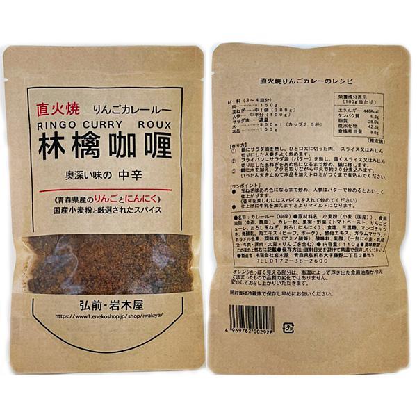 岩木屋 青森の味!国産小麦粉 林檎カレールー中辛 110g 特産品