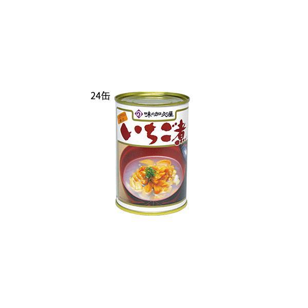 加久の屋 青森の味!ウニとアワビを使用した潮汁 元祖 いちご煮 415g【24個】 目安在庫=○