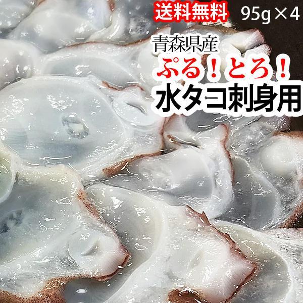 赤羽屋磯辺商店 青森の味!【産直 冷凍】ぷるトロ!青森県産水タコ刺身用 95g×4パック 特産品