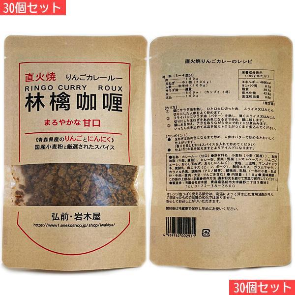 岩木屋 青森の味!国産小麦粉 林檎カレールー甘口 110g 30個セット 特産品