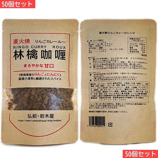 岩木屋 青森の味!国産小麦粉 林檎カレールー甘口 110g 50個セット 特産品