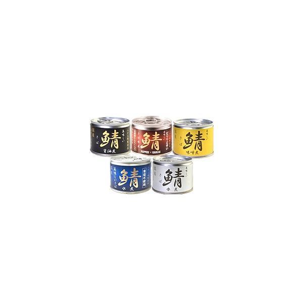 伊藤食品 美味しい鯖 缶詰5種 24缶セット【水煮・食塩不使用 各6缶、味噌・醤油・黒 目安在庫=△