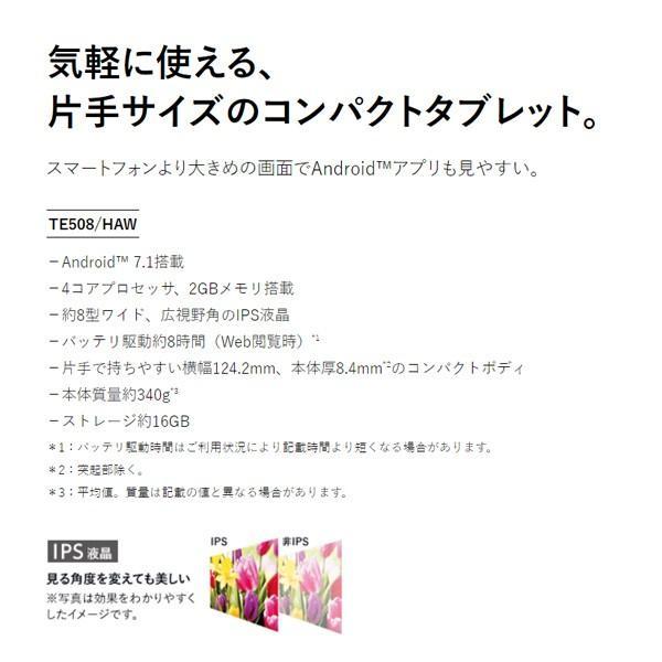 タブレットPC 本体 新品 NEC 日本電気 LAVIE Tab E TE508/HAW PC-TE508HAW 8インチ APQ8017/1.4GHz 記憶容量 16GB ポイント2倍|compro|02
