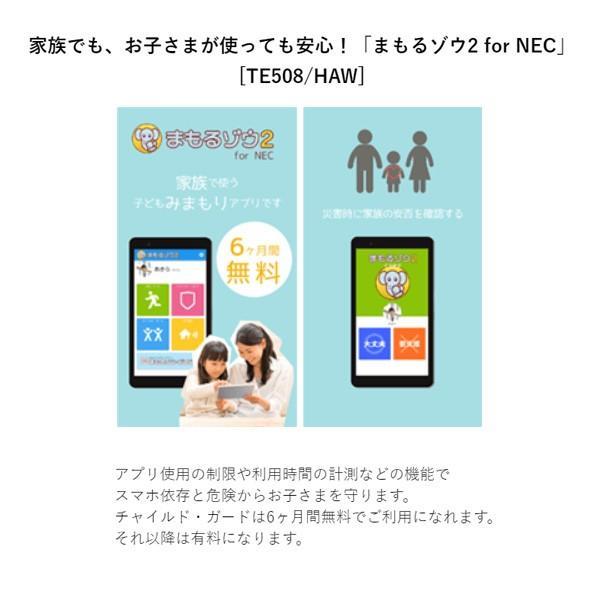 タブレットPC 本体 新品 NEC 日本電気 LAVIE Tab E TE508/HAW PC-TE508HAW 8インチ APQ8017/1.4GHz 記憶容量 16GB ポイント2倍|compro|11