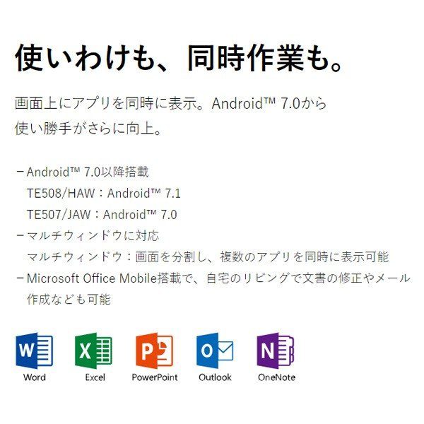 タブレットPC 本体 新品 NEC 日本電気 LAVIE Tab E TE508/HAW PC-TE508HAW 8インチ APQ8017/1.4GHz 記憶容量 16GB ポイント2倍|compro|04