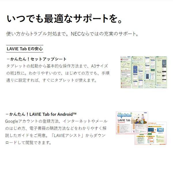 タブレットPC 本体 新品 NEC 日本電気 LAVIE Tab E TE508/HAW PC-TE508HAW 8インチ APQ8017/1.4GHz 記憶容量 16GB ポイント2倍|compro|07
