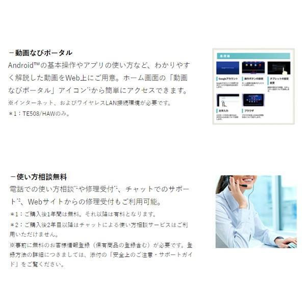 タブレットPC 本体 新品 NEC 日本電気 LAVIE Tab E TE508/HAW PC-TE508HAW 8インチ APQ8017/1.4GHz 記憶容量 16GB ポイント2倍|compro|08