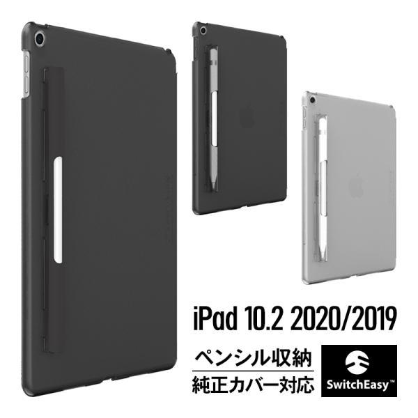iPad 第7世代 10.2 ケース 2019 ペン収納 Apple Pencil 収納 カバー スマートキーボード スマートカバー 併用可 アイパッド 10.2 対応 SwitchEasy CoverBuddy