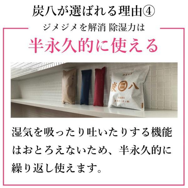 除湿剤 炭 出雲屋 炭八 タンス用 ショート 4個セット 口コミ 除湿 暑さ 対策 湿気取り 車内  湿気 除湿対策 室内用 結露対策 押入れ 収納|con-nect|11