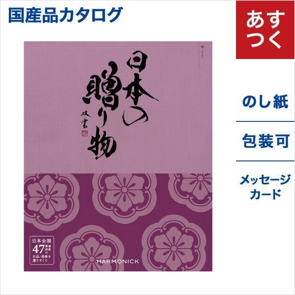 カタログギフト 内祝い お返し 日本の贈り物 曙 あけぼの 送料無料 ギフト お得 おしゃれ プレゼント 結婚祝い 出産祝い 結婚内祝い 引き出物 成人式 入学祝い