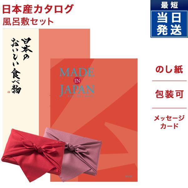 カタログギフト グルメ 日本のおいしい食べ物 茜コース 送料無料 風呂敷包み 内祝い お返し お礼 結婚祝い 出産祝い 新築祝い 食品 ギフト プレゼント 入学祝い