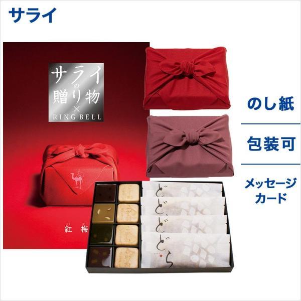 カタログギフト サライの贈り物 紅梅 こうばい コース + KOGANEAN 風呂敷包み こがねもなか こいねり どら各4個 お菓子付き 送料無料 内祝い 結婚祝い ギフト