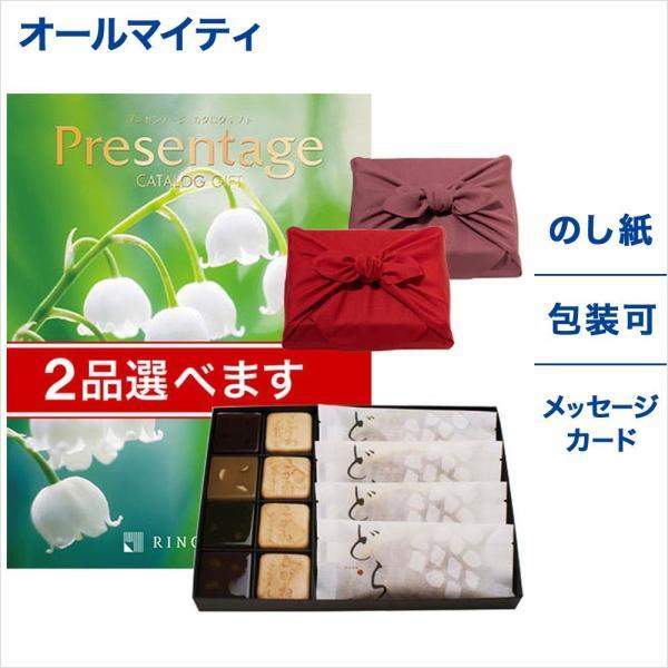 2品選べる 風呂敷包み KOGANEAN和菓子セット カタログギフト リンベル Presentage プレゼンテージ SYMPHONY 送料無料 メッセージカード付き ギフト