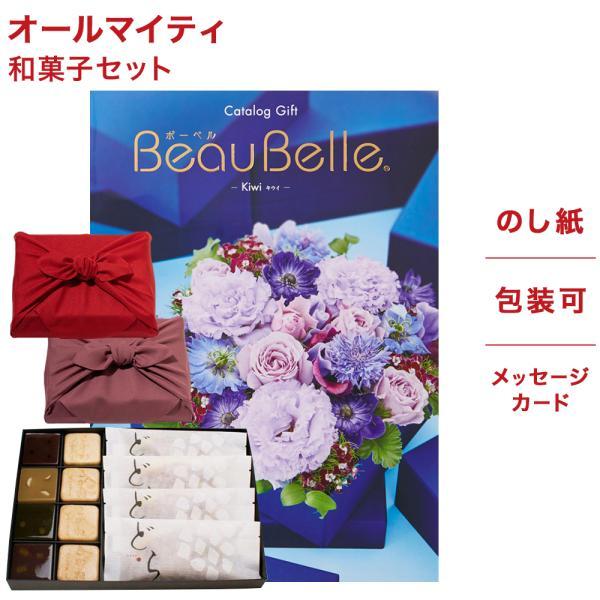 カタログギフト BEAUBELLE ボーベル KIWI キウイ + KOGANEAN 風呂敷包み こがねもなか こいねり どら各4個 内祝い ギフト