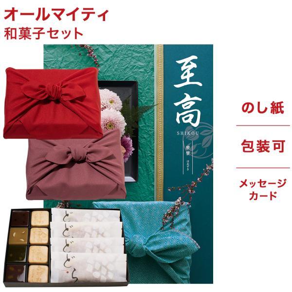 風呂敷包み KOGANEAN和菓子3種各4個セット カタログギフト 至高 しこう 酸漿 ほおずき 送料無料 メッセージカード付き ギフトラッピング ギフト
