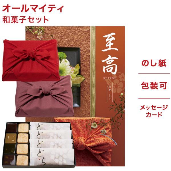 風呂敷包み KOGANEAN和菓子3種各4個セット カタログギフト 至高 しこう 桔梗 ききょう 送料無料 メッセージカード付き ギフトラッピング ギフト