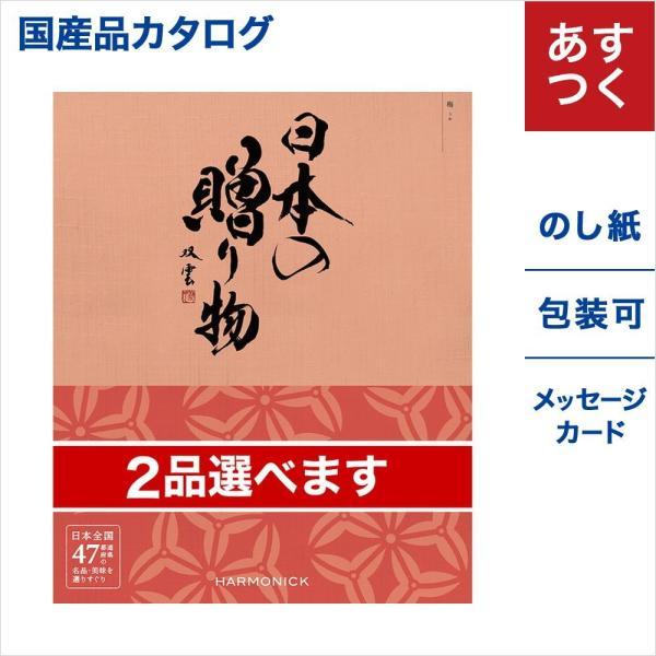 お中元 2品選べる カタログギフト 日本の贈り物 梅 うめ 送料無料 メッセージカード付き ギフトラッピング お祝い 内祝い 結婚祝い 出産祝い あすつく ギフト