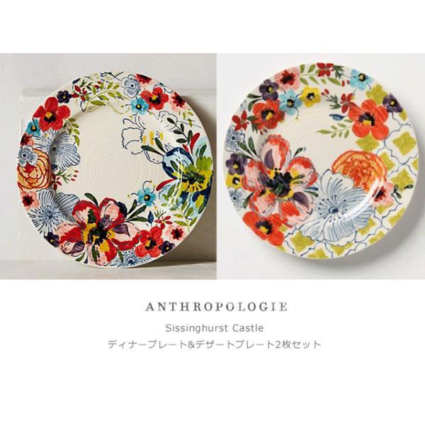 アンソロポロジー 花柄 ディナープレート&ケーキプレート 2枚セット Anthropologie Sissinghurst Castle サラダプレート サイドプレート 大皿|conceptstore|02