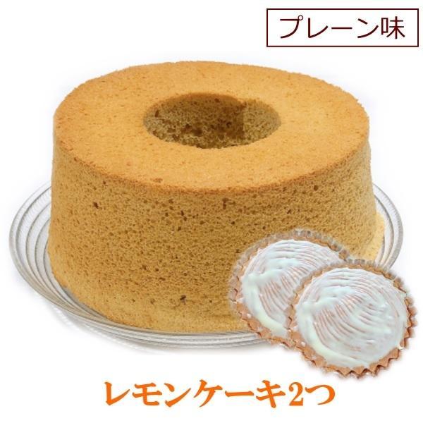 【送料無料】シフォンケーキ 18cm プレーン と レモンケーキ セット