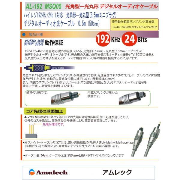 Amulech オリジナル  AL-192MSQ05 ハイレゾ音源対応 192KHz 24Bit動作保証, 光角型-丸形(3.5mm)デジタルオーディオケーブル ケーブル長  50cm|coneypoint-store|05