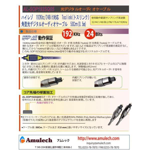Amulech オリジナル  AL-SOP192SQ05 ハイレゾ音源対応 192Khz/24Bit対応(動作保証) Toslink(トスリンク)角型光デジタルオーディオケーブル 50cm(0.5m)|coneypoint-store|05