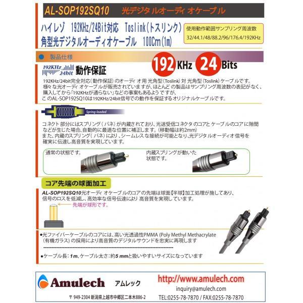 Amulech オリジナル   AL-SOP192SQ10 ハイレゾ音源対応 192Khz/24Bit対応(動作保証) Toslink(トスリンク)角型光デジタルオーディオケーブル 1m|coneypoint-store|05