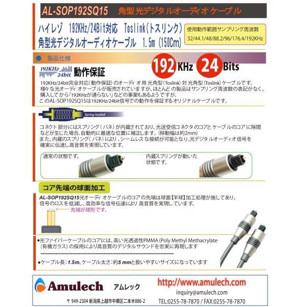 Amulech オリジナル  AL-SOP192SQ15 ハイレゾ音源対応 192KHz 24Bit動作保証, 光角型デジタルオーディオケーブル ケーブル長【 1.5m】|coneypoint-store|05