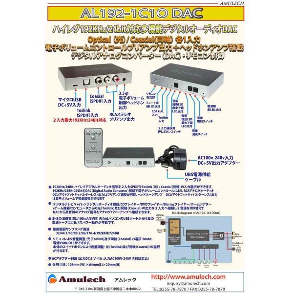 Amulech オリジナル  AL192-1C1ODAC  192kHz/24bit対応、光/同軸デジタル入力、電子ボリューム採用のプリアンプおよびヘッドホンアンプを搭載のDAコンバーター|coneypoint-store|07
