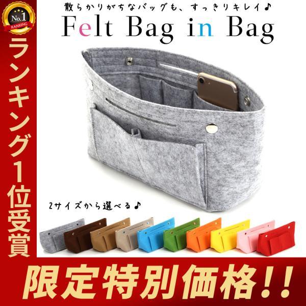 バッグインバッグフェルトオーガナイザーメンズレディース小さめ大きめ小物入れインナーバッグバックインバック整理バッグポーチバッグ