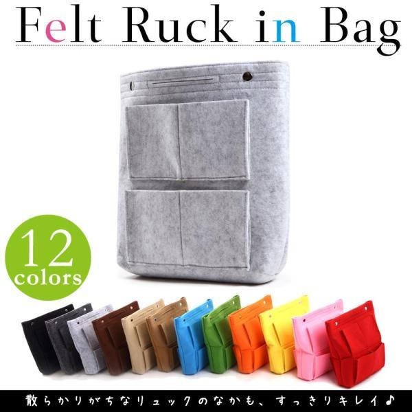 リュックインバッグ フェルト バッグインバッグ インナーバッグ a4 b4 軽量 大きめ リュック にも使える リュックインバック|confianceshop