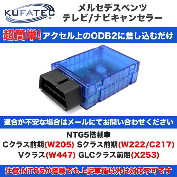 メルセデス ベンツ GLCクラス X253 TVキャンセラー テレビキャンセラー/ナビキャンセラー 走行中にテレビが見れる OBD [KUFATEC 40748]|connect-grow