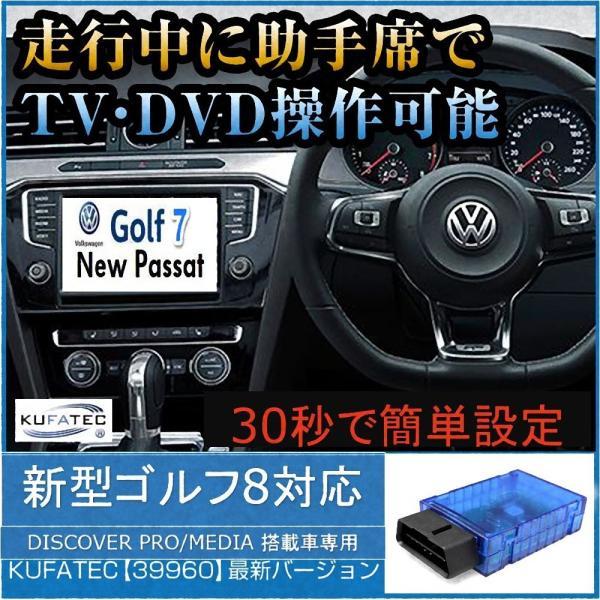 KUFATEC VW アルテオン ARTEON テレビキャンセラー ナビキャンセラー  OBD 走行中にテレビが見れる マイナーチェンジ後 ゴルフ7.5対応 [KUFATEC39960]|connect-grow