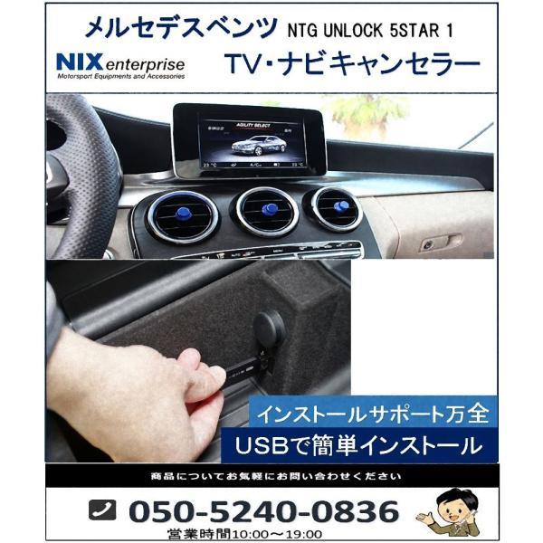 永久保証 メルセデスベンツ TVキャンセラー ナビキャンセラー ベンツ 【NTG5.1搭載車専用 NTG UNLOCK 5 Star1USBタイプ】適合確認ご連絡下さい|connect-grow
