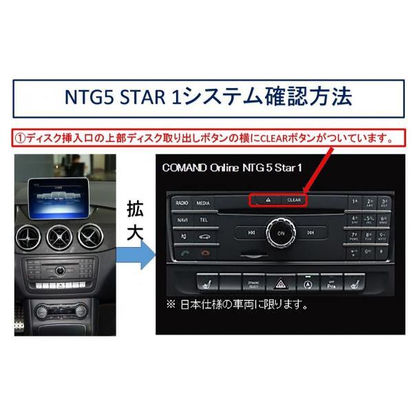 永久保証 メルセデスベンツ TVキャンセラー ナビキャンセラー ベンツ 【NTG5.1搭載車専用 NTG UNLOCK 5 Star1USBタイプ】適合確認ご連絡下さい|connect-grow|04