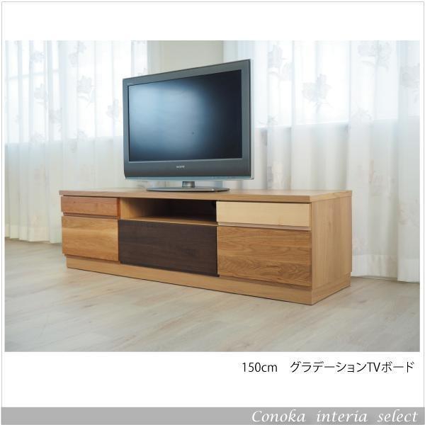 150・TVボード・日本製・天然木・アルダー・メープル・オーク・グラデーション・引出・収納・完成品・F・エコ塗装・送料無料