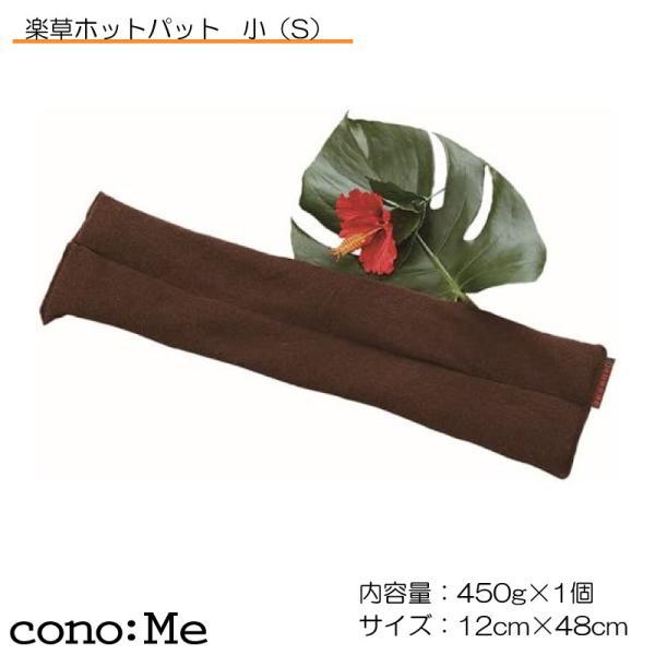 楽草小・Sサイズ ホットパット 首 肩 リラックスタイム 蒸気熱 電子レンジ使用可 ホットパック|conome