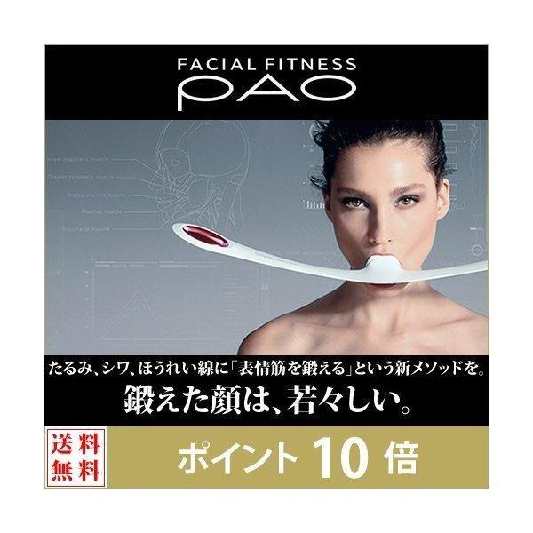 フェイシャルフィットネスパオ FACIALFITNESS PAO 7model MTG正規品|conome