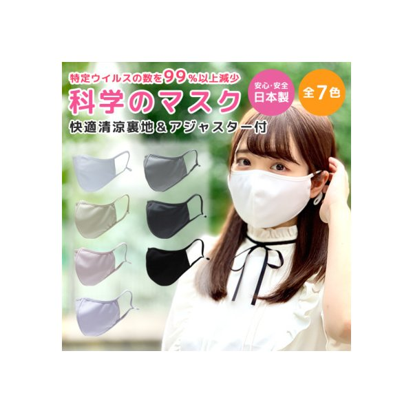 マスク日本製色付き全7色耳が痛くならない科学のマスク日本製洗える布マスク洗濯30回も抗菌・抗ウイルス効果が続く小さい大きいCON