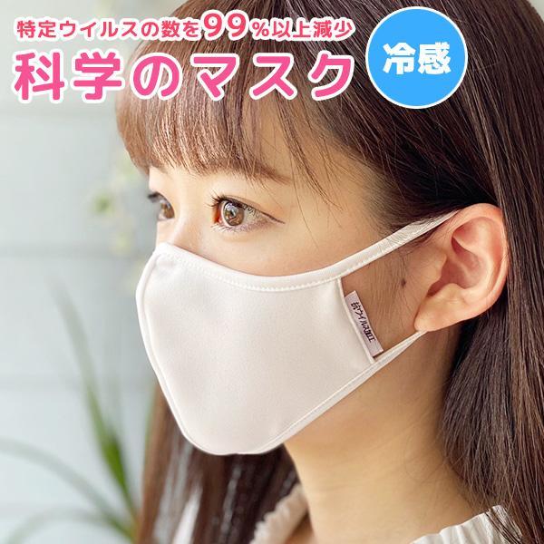 マスク 日本製 抗ウイルス 洗える 洗濯30回も抗菌・抗ウイルス効果が続く科学のマスク CONOMi 布マスク 涼しい 布マスク  夏 マスク 3-5営業日以内に配送|conomi